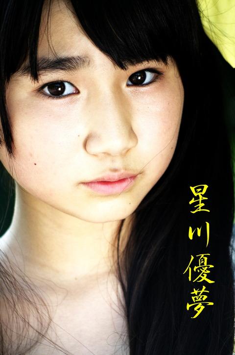 星川優夢(460)