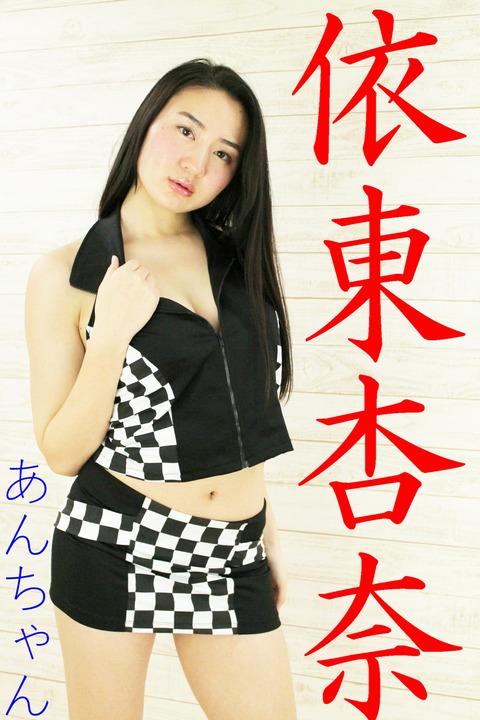 依東杏奈(166)