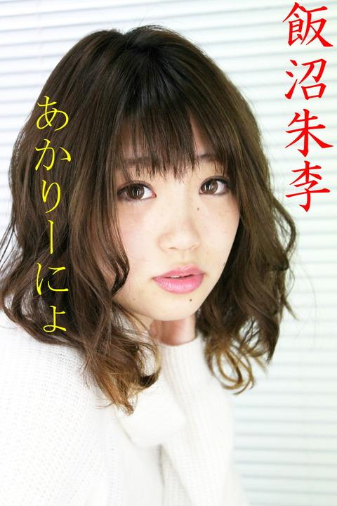 飯沼朱李(437)