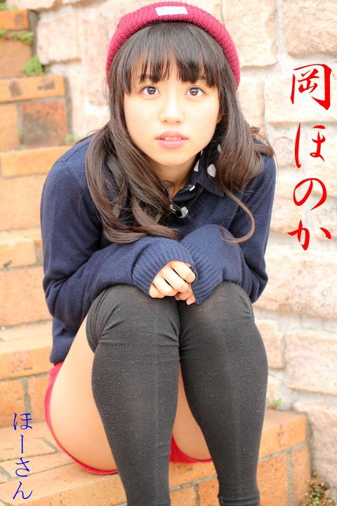 岡ほのか(630)
