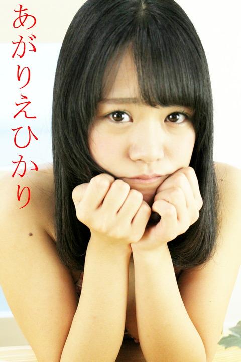 あがりえひかり(83)