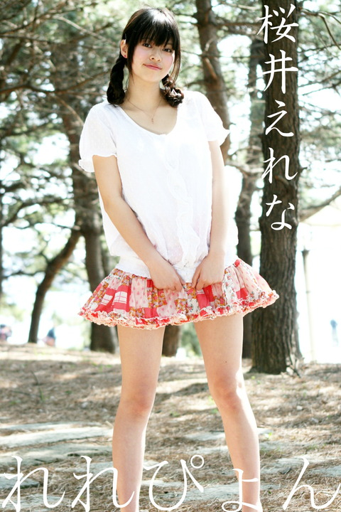 桜井えれな(516)