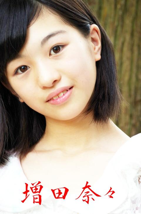 増田奈々(104)