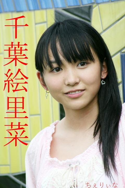 千葉絵里菜(62)