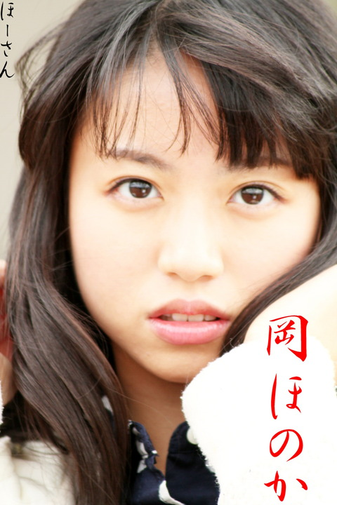 岡ほのか(571)