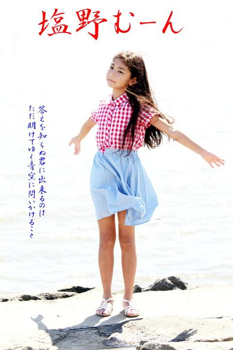 塩野むーん(10)
