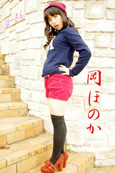 岡ほのか(660)