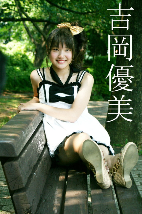 吉岡優美(42)