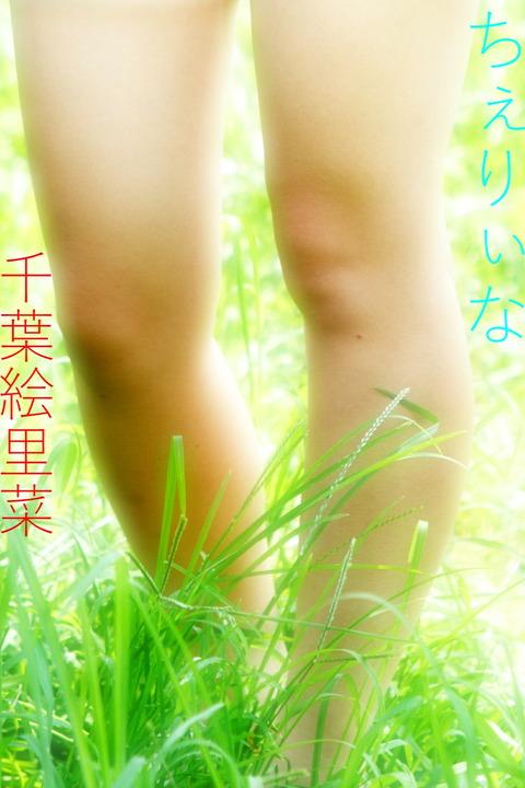 千葉絵里菜(42)