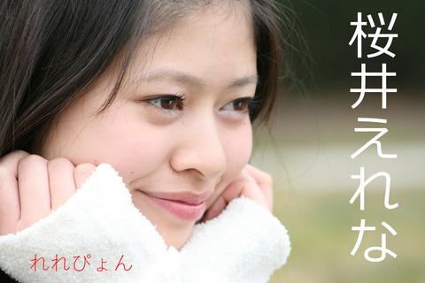桜井えれな(362)