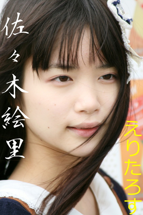 佐々木絵里(254)