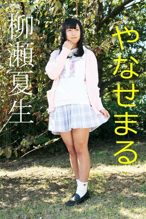 柳瀬夏生(127)