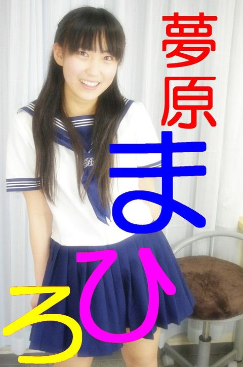 夢原まひろ(49)