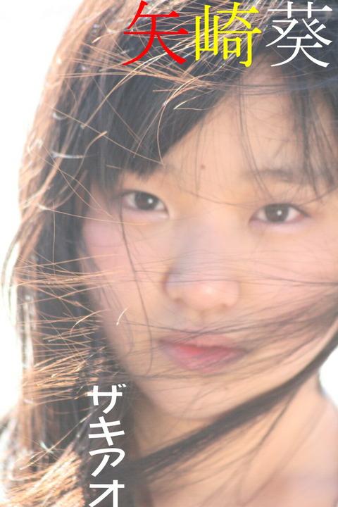矢崎葵(94)