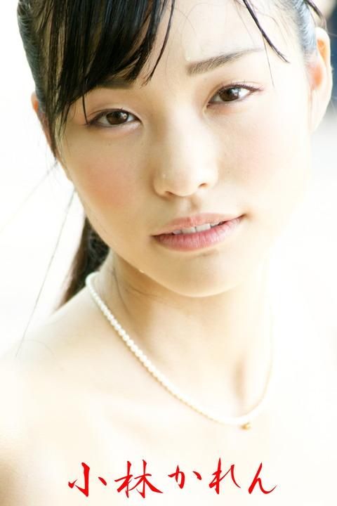 小林かれん(699)