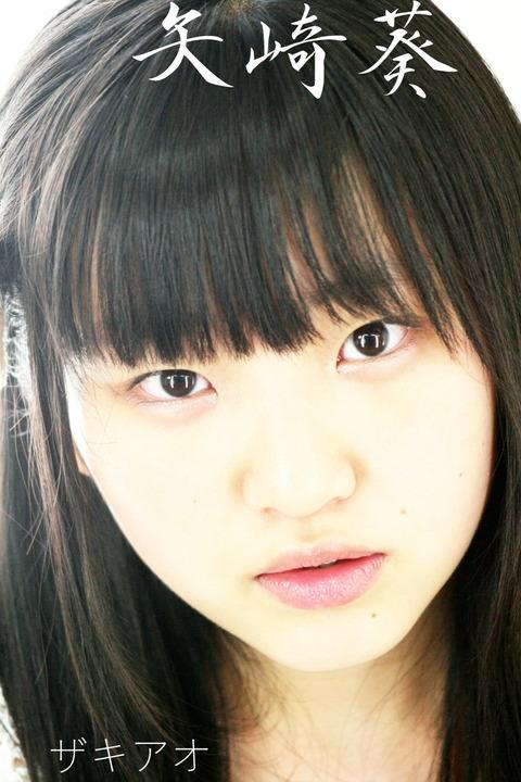 矢崎葵(288)