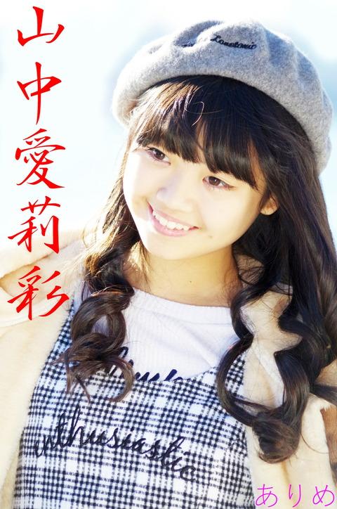 山中愛莉彩(297)