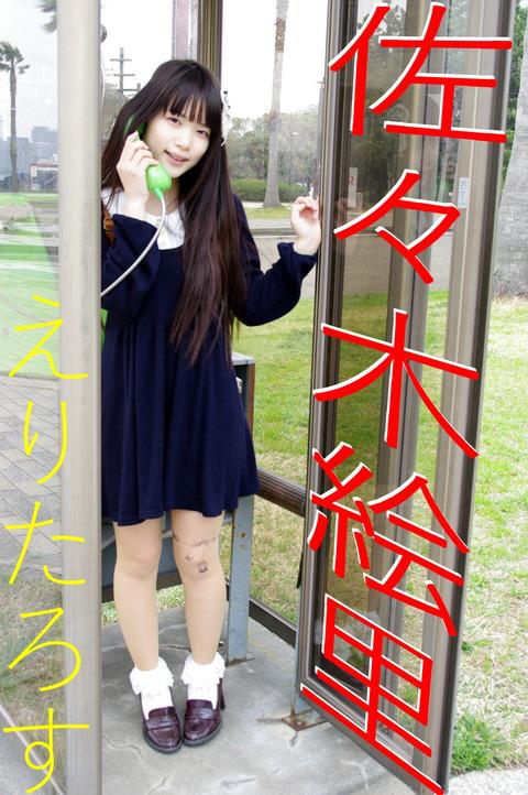 佐々木絵里(245)