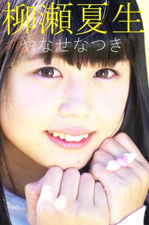 柳瀬夏生(98)