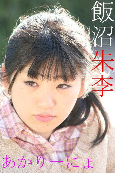 飯沼朱李(165)