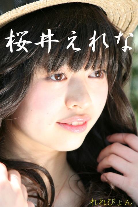 桜井えれな(444)