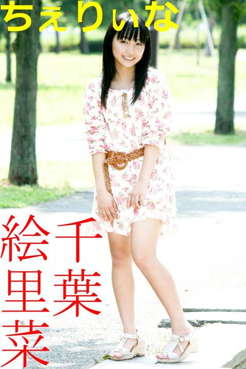千葉絵里菜(21)