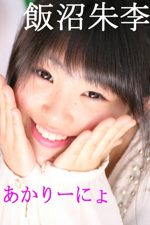 飯沼朱李(124)