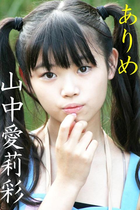 山中愛莉彩(256)
