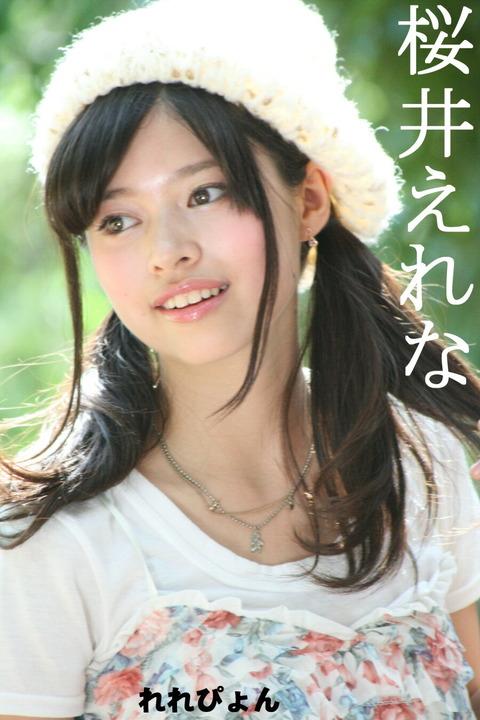 桜井えれな(168)