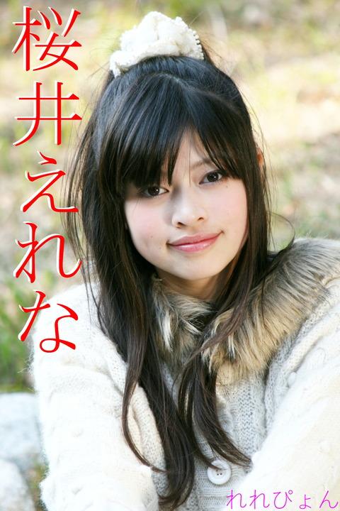 桜井えれな(300)