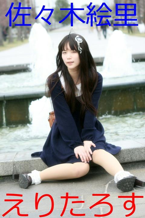 佐々木絵里(266)