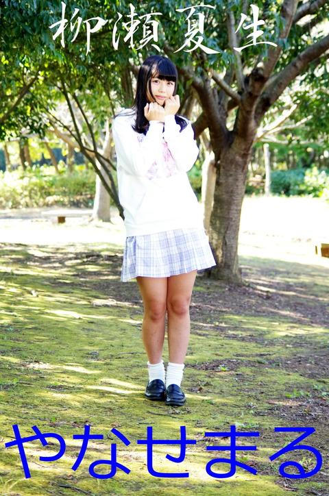 柳瀬夏生(394)