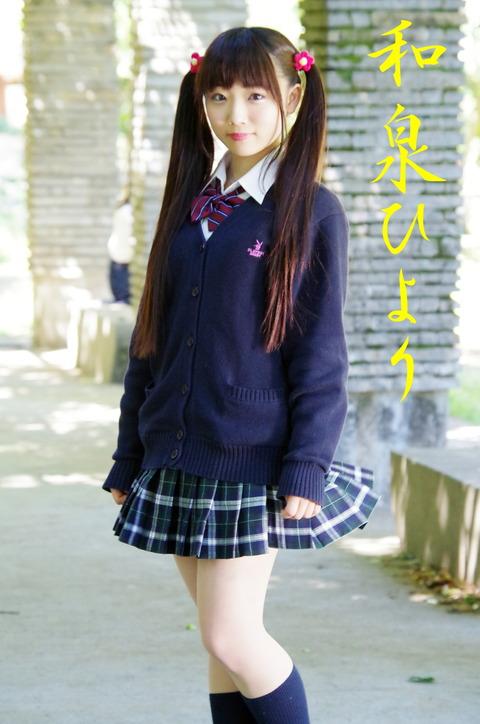 和泉ひより(993)