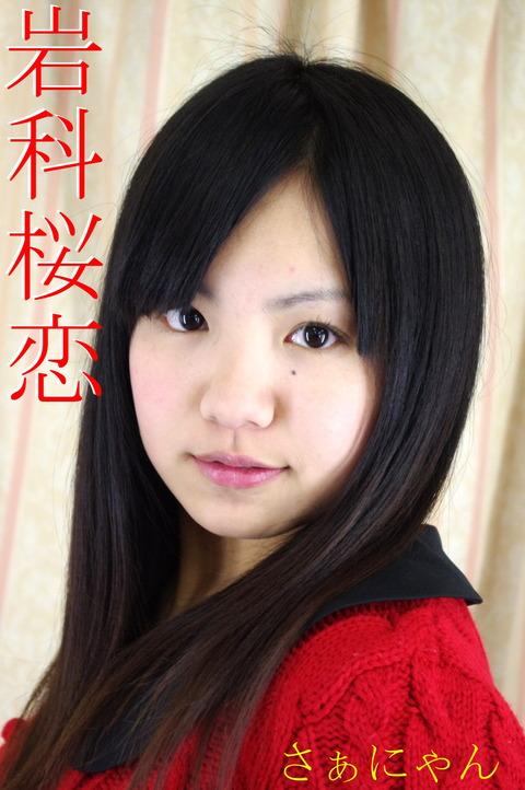 岩科桜恋(39)