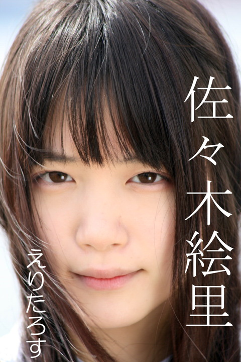 佐々木絵里(199)