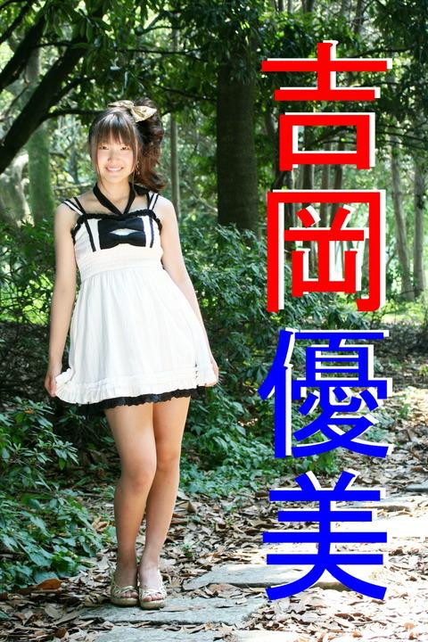 吉岡優美(22)
