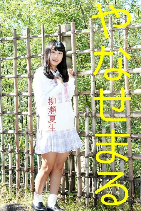 柳瀬夏生(332)