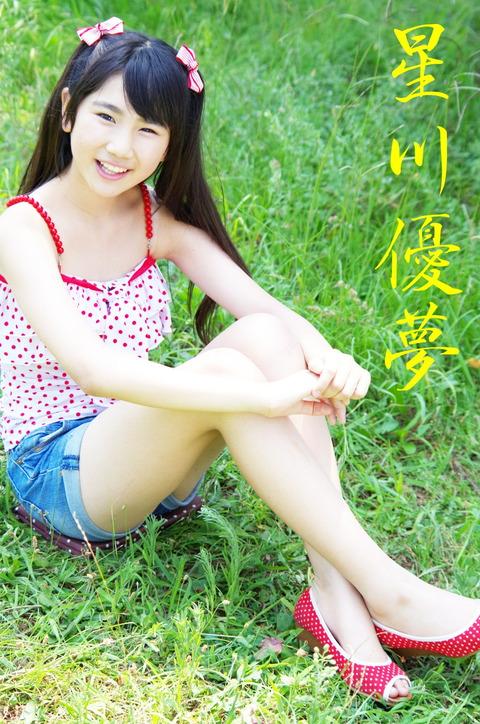 星川優夢(302)