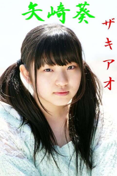 矢崎葵(194)