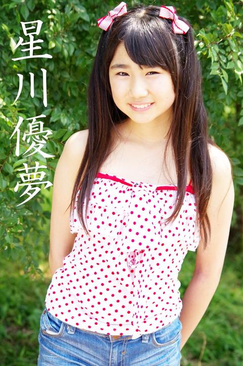 星川優夢(102)