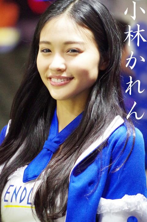 小林かれん(504)