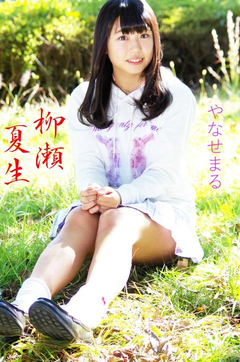 柳瀬夏生(271)