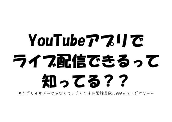 youtubeライブ