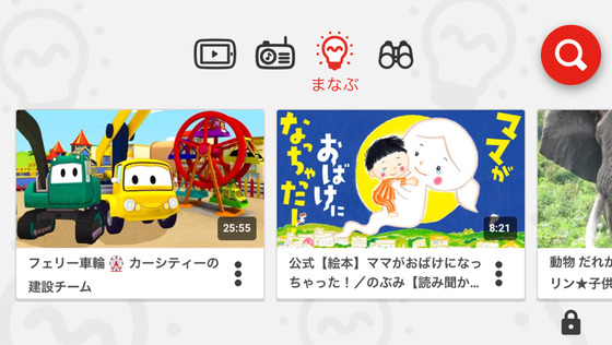 YouTube kids-まなぶ