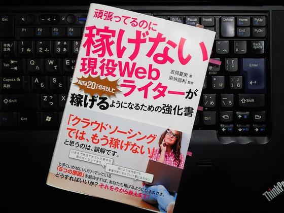 吉見夏実著:Webライターの強化書