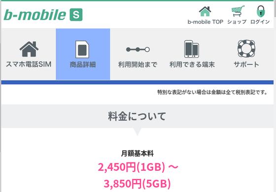 b-mobile基本料