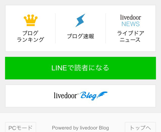 LINE読者登録ボタン