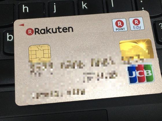 """楽天ゴールドカードは年会費2,000円で持てる"""""""