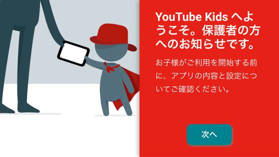 YouTube kids-ようこそ