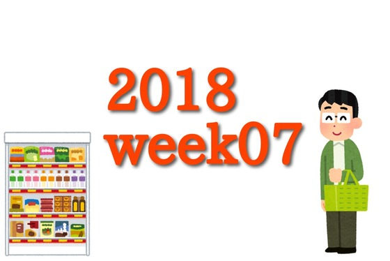 2018week07